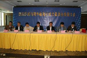 全国纺织机械与附件标准化技术委员会换届大会召开