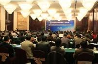 中国纺机器材工业协会第六届理事会第四次全体会议召开