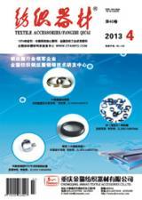 纺织器材2013年第4期