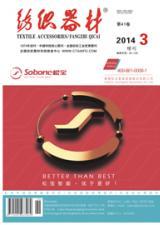 纺织器材2014年第3期增刊