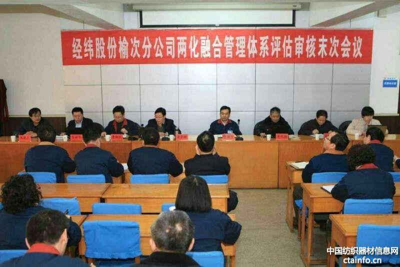 公司榆次分公司总经理管幼平在2月5日上午的首次会议上致了欢迎