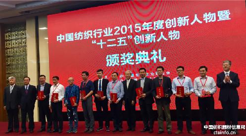 """金轮针布董事长黄春辉获颁""""2015年度纺织行业创新人物"""""""