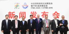2016中国国际纺织机械展览会暨ITMA亚洲展览会