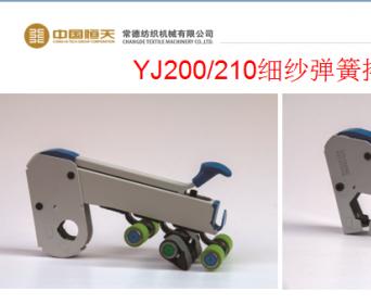 """常德摇架""""YJ200/210系列弹簧加压摇架""""获科学技术三等奖"""