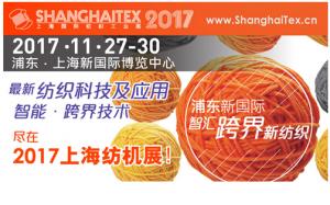 2017上海纺机展 品味针织生活