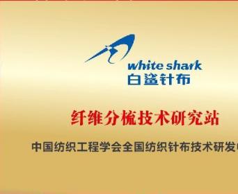 白鲨针布分梳技术研究站又添新贵