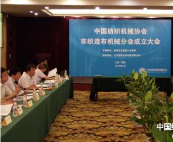 中国纺织机械协会非织造布机械分会成立 谁当选会长单位?