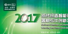 """""""金轮•金猫杯""""2017'纺纱织造智能驱动 器材专件创新发展专题论坛"""