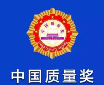 4家纺企入选第三届中国质量奖提名奖候选名单