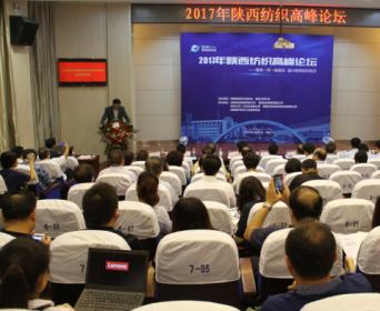 2017年陕西纺织高峰论坛在西安召开
