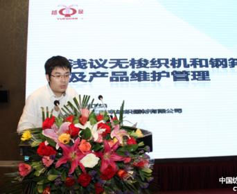 余江峰:浅议无梭织机和钢筘筘片的发展及产品维护管理