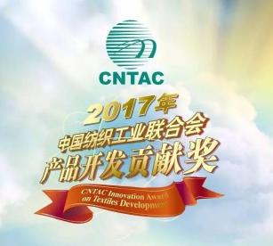 鲁泰纺织、广东溢达、山东岱银等68家企业和组织上榜
