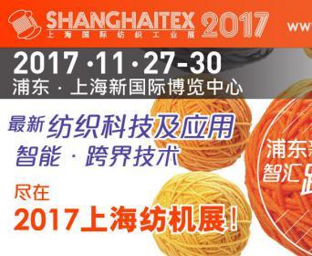 2017上海纺机展下周浦东盛大开幕!大咖买家云集!错失了这4天够您后悔一年!