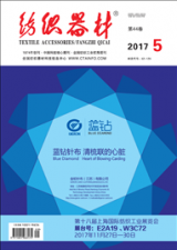 纺织器材2017年第5期