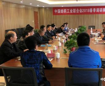 中纺联党委常委、纪委书记王久新一行来陕西调研