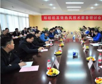 郑纺机召开高效热风技术装备研讨会
