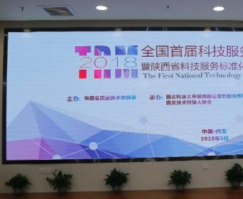 全国首家科技服务标准化技术组织在陕西成立
