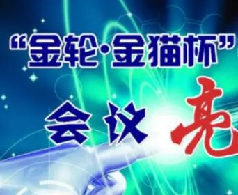 """2018""""金轮•金猫杯""""会议亮点抢鲜看"""