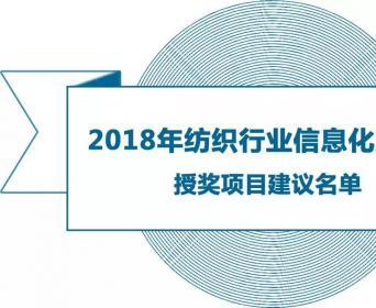 """经纬纺机旗下两项目喜获2018年""""纺织行业信息化成果奖""""!"""