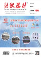 纺织器材2018年增刊