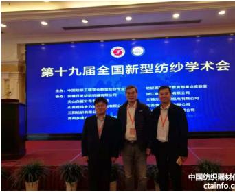 光山白鲨针布成功协办第十九届全国新型纺纱技术交流会