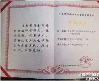 """白鲨针布喜获""""纺织之光""""科学技术三等奖"""