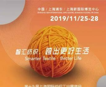 2019 ShanghaiTex展商报名&观众预先登记上线了!