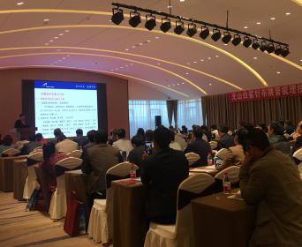 2019年光山白鲨—青岛纺机陕晋(咸阳)梳理技术创新研讨会