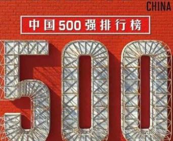 15家纺织服装企业上榜!《财富》中国500强出炉!