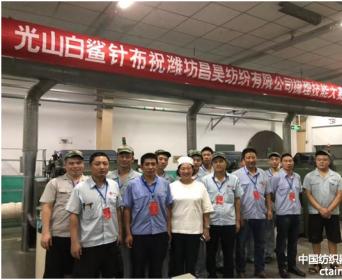 光山白鲨助力潍坊昌昊纺织技术大赛活动圆满成功