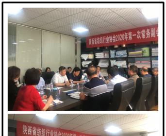陕西省纺协2020年第一次常务副会长办公会扩大会议召开