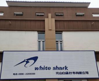 白鲨针布新疆梳理技术服务中心投入运行