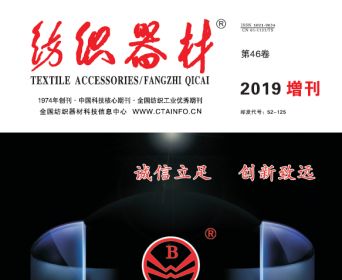 vwin德赢国际米兰2019年增刊