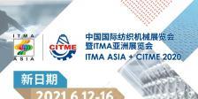 中国国际纺织机械展览会暨ITMA亚洲展览会ITMA ASIA + CITME2020