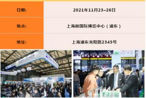 展会 2021上海纺机展相约11月浦东新国际!