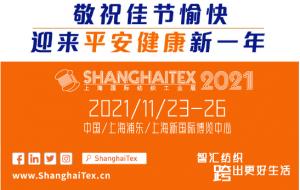 上海纺机展祝各位纺织人圣诞快乐!