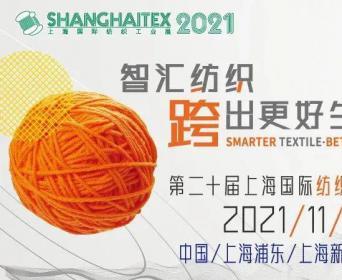关注 ShanghaiTex 2021定档11月!全球跨境出行复始,纺织业采购黄金复苏