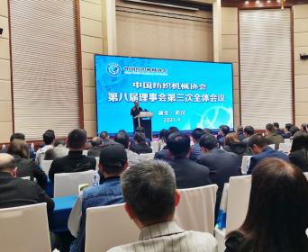 中国纺织机械协会第八届理事会第三次全体会议召开