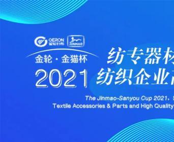 """""""金轮•金猫杯""""2021'纺纱织造智能驱动 器材专件技术升级"""